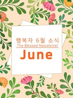 아트컴퍼니 행복자 [뉴스레터 6월]