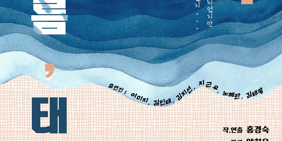 [전석 무료] 행복자 워크숍 공연_애니머 뮤지컬 <그 여름 태풍>