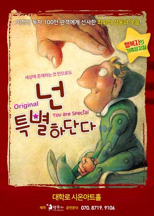Original 행복자의 가족 뮤지컬 <넌 특별하단다>
