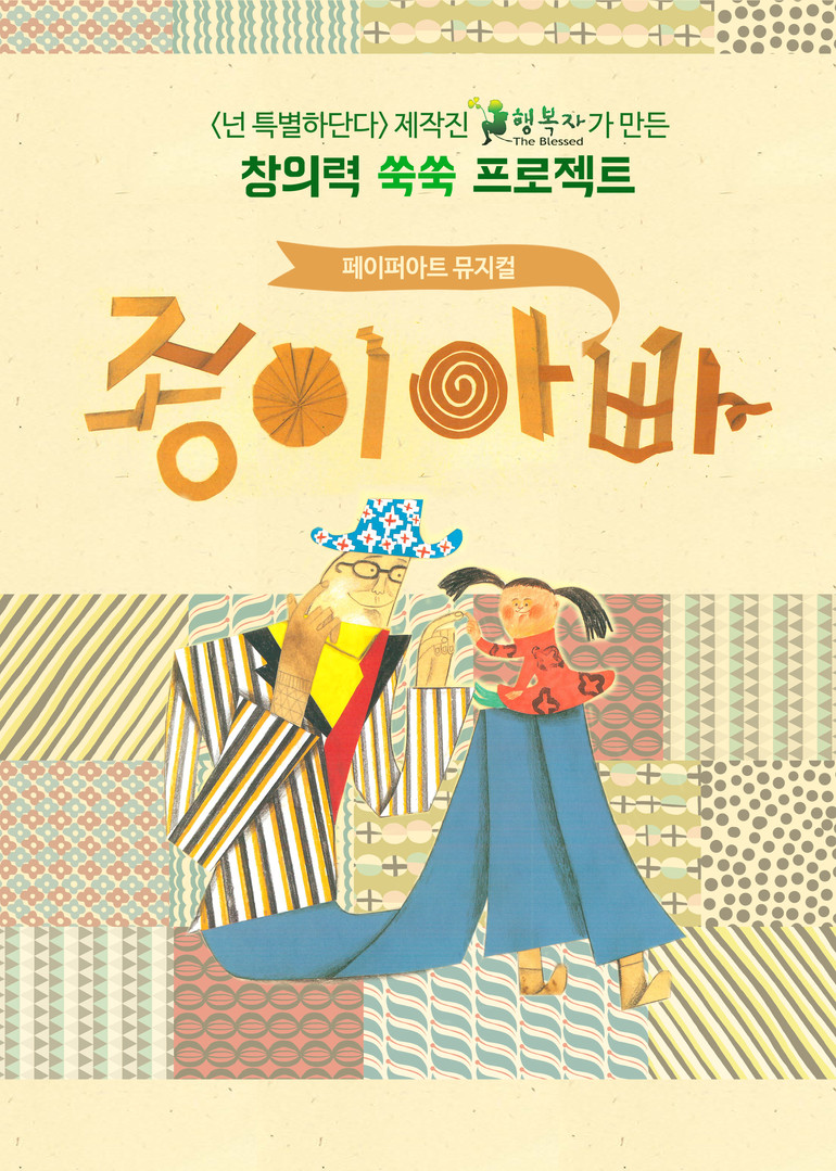페이퍼아트 뮤지컬 <종이아빠>