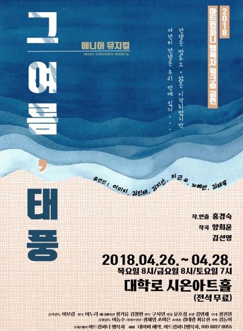 (4.26~4.28) 애니머 뮤지컬 <그 여름 태풍>