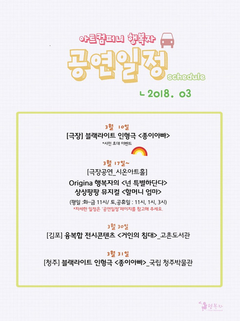[아트컴퍼니 행복자] 3월 일정