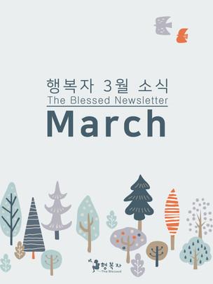 아트컴퍼니 행복자 [뉴스레터 3월]