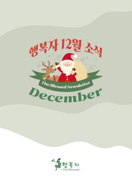 아트컴퍼니 행복자 [뉴스레터 12월]