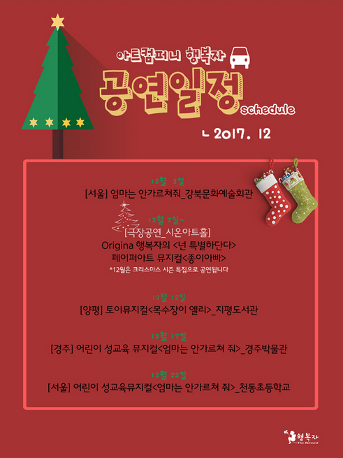 [아트컴퍼니 행복자] 12월 일정