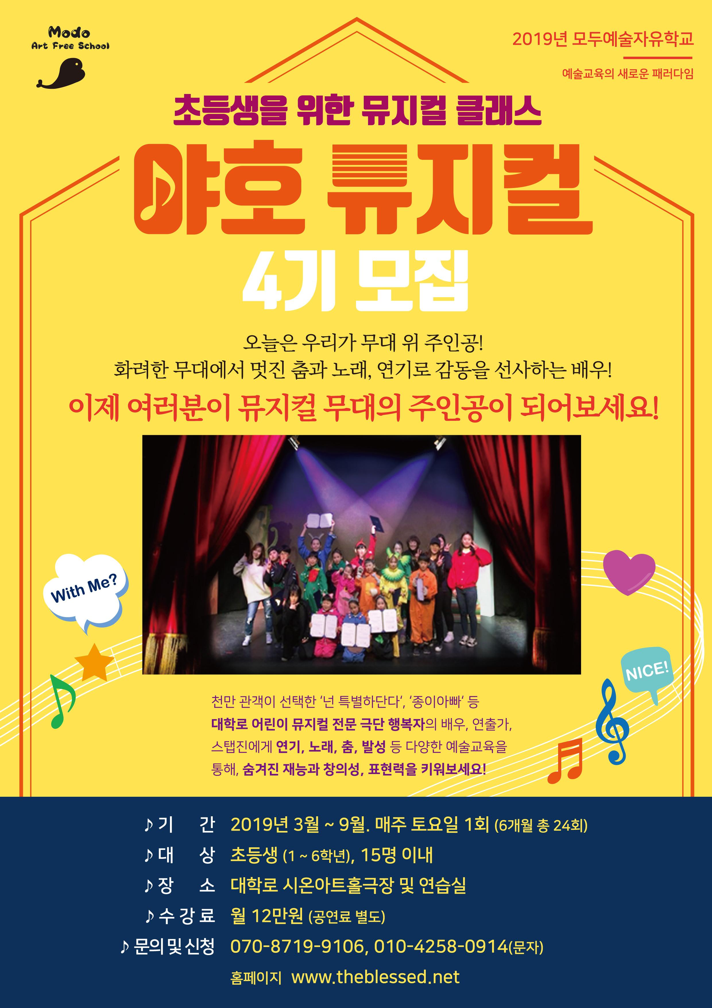 야호 뮤지컬 4기(1개월 분납 결제)
