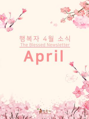 아트컴퍼니 행복자 [뉴스레터 4월]