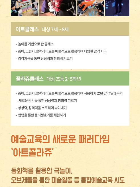 2019 모두예술자유학교 수강생모집! (9월 개강)