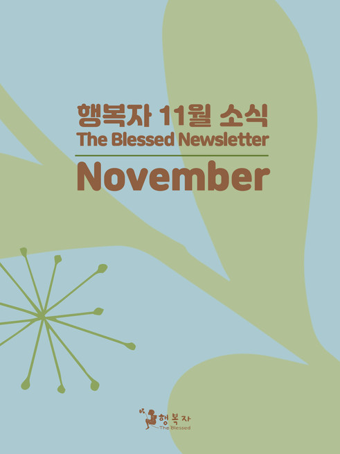 아트컴퍼니 행복자 [뉴스레터 11월]