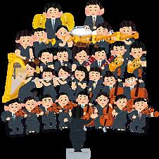 参照管弦楽部.png