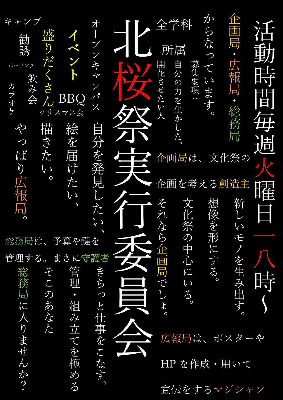 執行部1-1.jpg