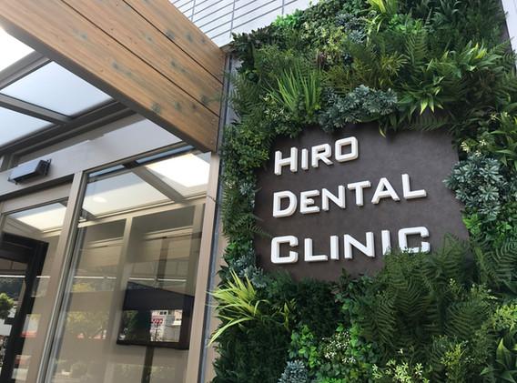 ひろ歯科医院