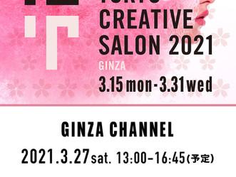 3/27 オンラインファッションショー出演