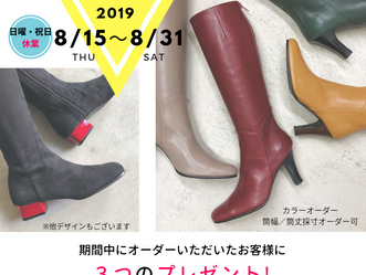 ロングブーツ先行受注会/浜松町店