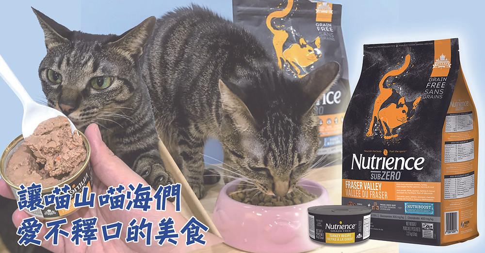 【寵物】紐崔斯Nutrience SUB ZERO黑鑽頂級無穀貓+凍乾與貓咪主食罐-營養均衡好健康