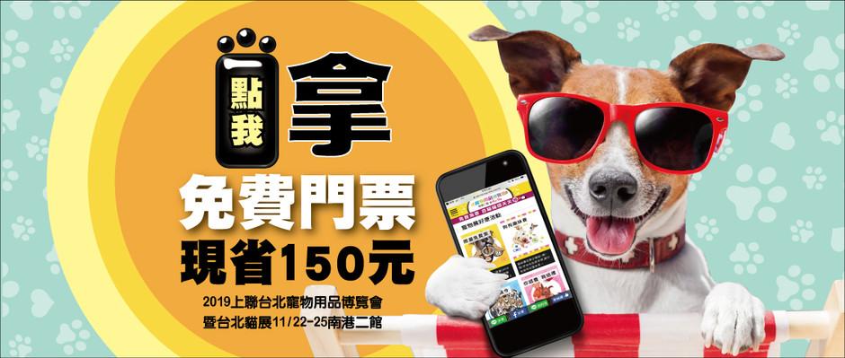 台北寵物用品博覽會 (冬季展)