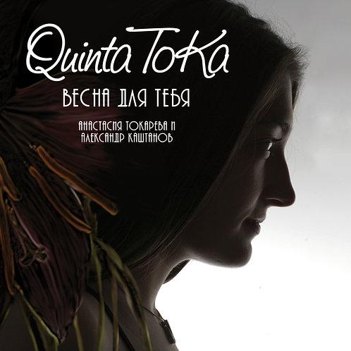 Quinta Toka - Spring For You, 2009