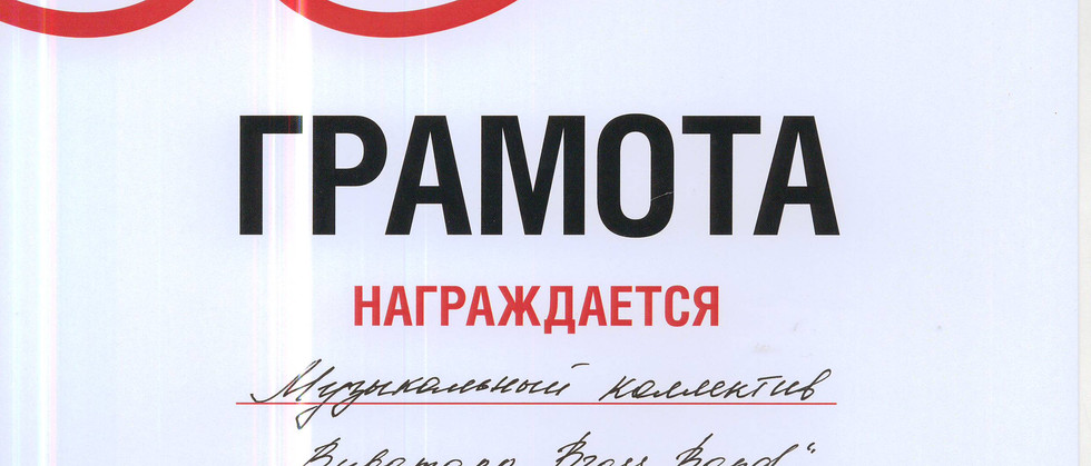 BBB_gramota_1-2sept2012.JPG