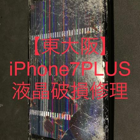 【東大阪市】iPhone7PLUS液晶修理