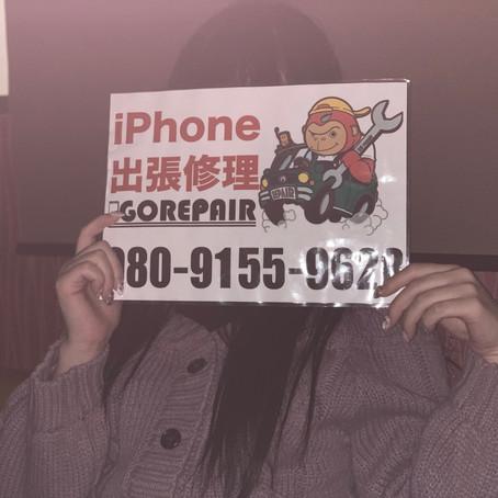 道頓堀 iPhone XS 液晶修理