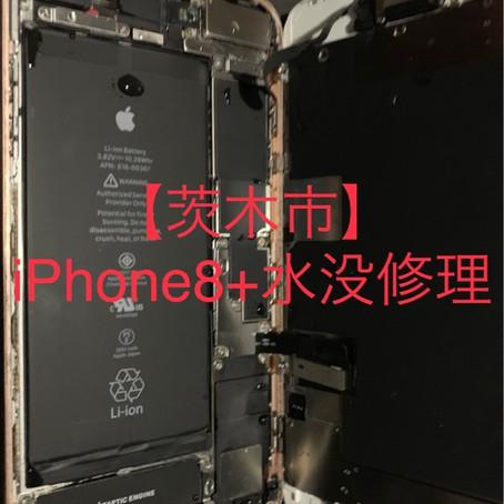 【茨木市】iPhone8+水没修理