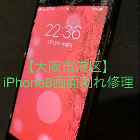 【大阪市港区】iPhone8画面割れ修理