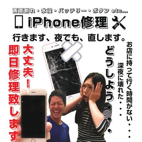 夜間専門iPhone出張修理ゴーリペア