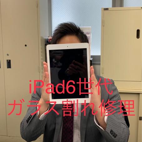 【心斎橋】iPad6世代画面割れ修理