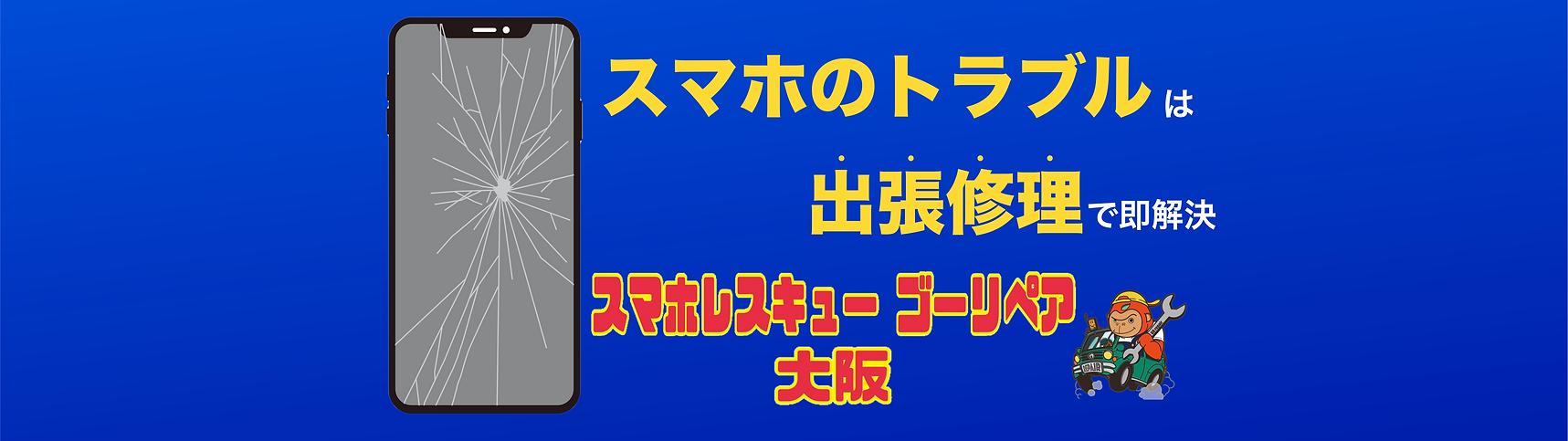 LP大阪1段目.png