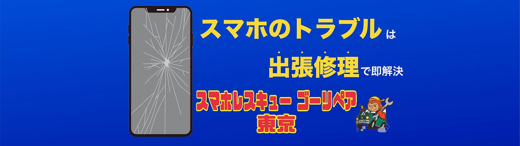 LP東京1段目.png