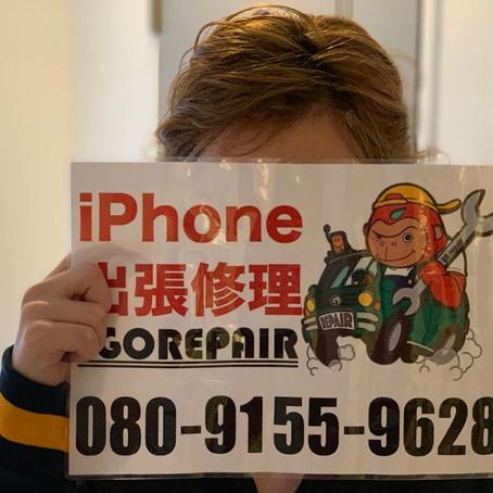 【堀江】iPhone7画面割れ