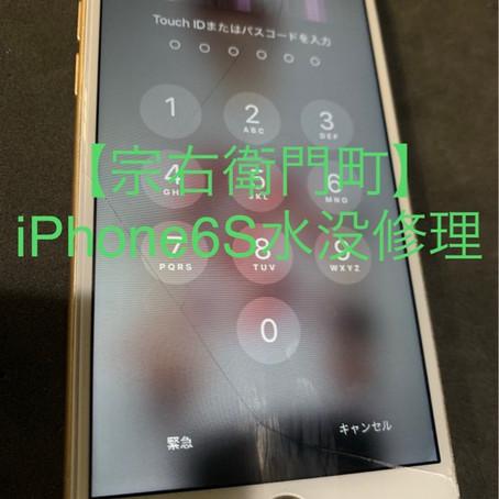 【宗右衛門町】iPhone6S水没修理