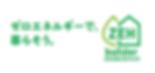 3つ折りカタログ ZEHロゴ.png