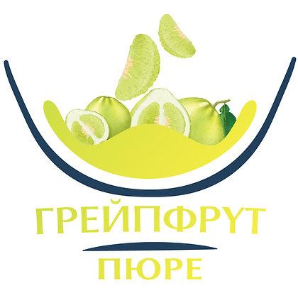 Пюре Грейпфрут (Помело)