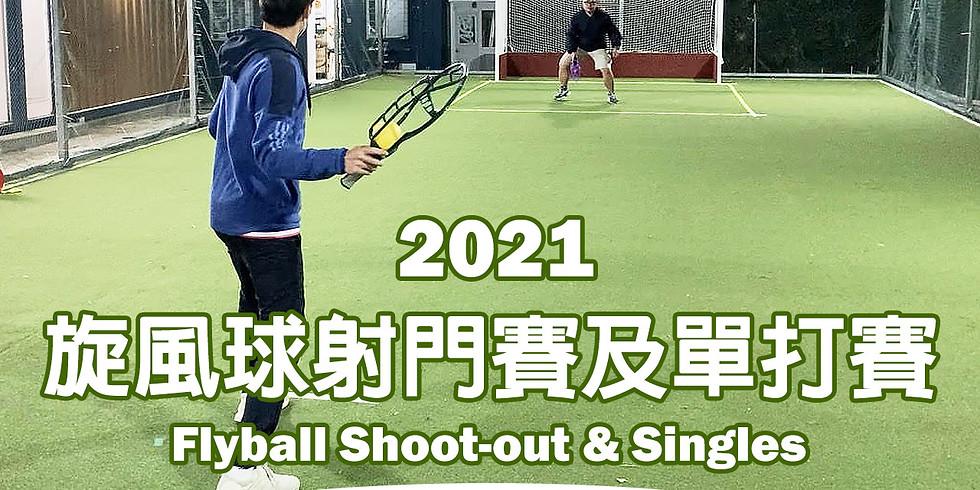 2021旋風球射門賽及單打賽 Flyball Shoot-out & Singles