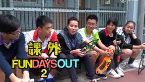 ViuTV 【課外Fun Day Out 2】