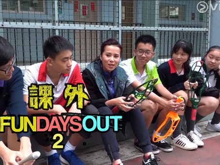 ViuTV 【課外Fun Day Out 2】