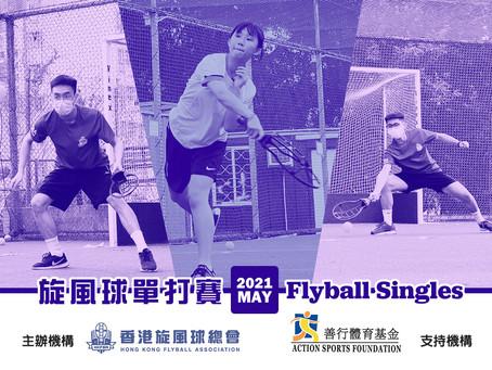 2021 五月 - 旋風球單打賽 MAY - Flyball Singles