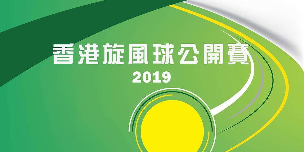 2019 Hong Kong Flyball Open