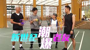 ViuTV 【新世紀潮爆老友】 全年齡運動之選