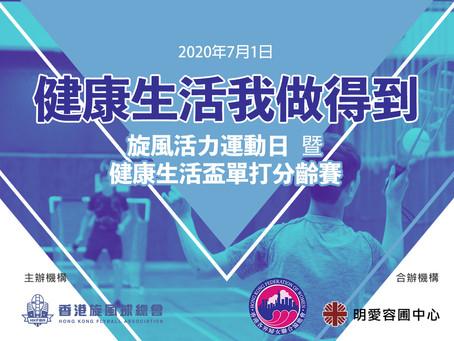「健康生活我做得到」旋風活力運動日 暨 健康生活盃單打分齡賽