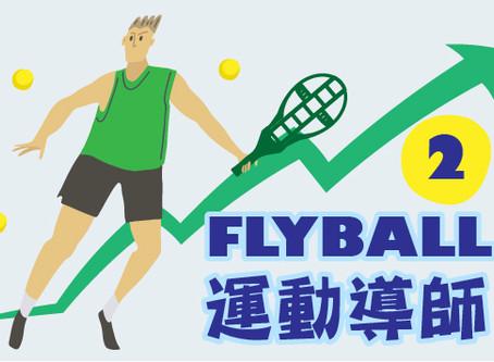 2020年8月旋風球運動導師課程