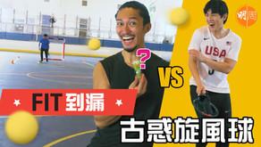 明周娛樂 MP Weekly 【Flyball 古惑旋風球】