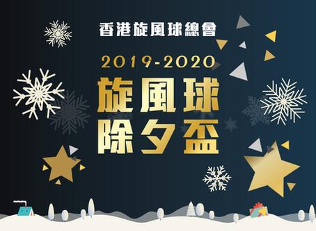 香港旋風球總會 2019-2020 旋風球除夕盃