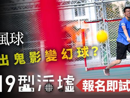 香港01- 01體育專訪【社區健康型活墟】旋風球玩法炫目有空地即開賽的新興運動
