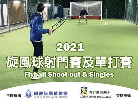 2021 旋風球射門賽及單打賽 Flyball Shoot-out & Singles