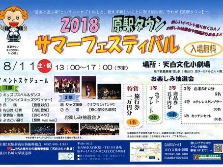 2018原駅タウンサマーフェスティバル