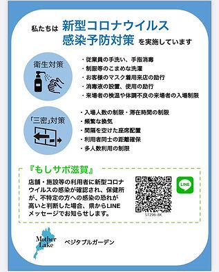 もしさぽ2.jpg