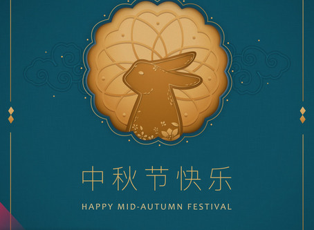 中秋节快乐!Happy Mid-Autumm Festival!