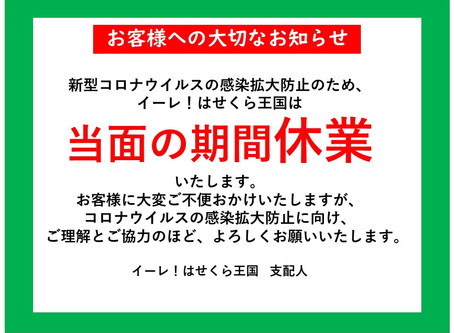■お客様へ大切なお知らせ■ 休業期間延長のおしらせ